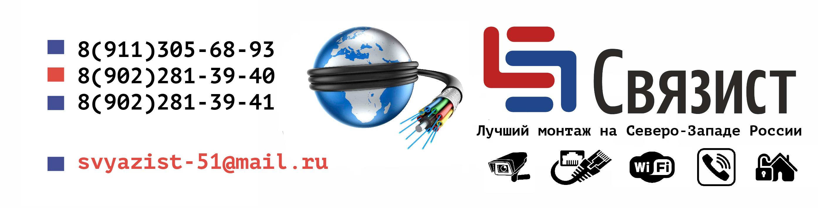 "ООО ""Связист"""